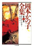 岡本かの子全集(3)(ちくま文庫)