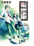 登校途中の百物語 - 鏡ヶ原遺聞 弐ノ巻(C★NOVELS)
