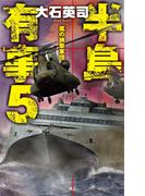 半島有事5 - 嵐の挟撃軍団(C★NOVELS)
