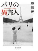 パリの異邦人(中公文庫)