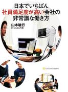 【期間限定価格】日本でいちばん社員満足度が高い会社の非常識な働き方