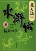 水滸伝 三 輪舞の章(集英社文庫)