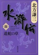 水滸伝 四 道蛇の章(集英社文庫)