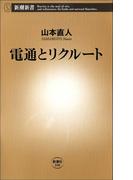 電通とリクルート(新潮新書)