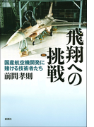 飛翔への挑戦―国産航空機開発に賭ける技術者たち―