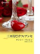 三カ月だけフィアンセ(ハーレクイン・デジタル)