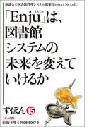 ず・ぼん15-3 「Enju」は、図書館システムの未来を変えていけるか