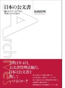 日本の公文書
