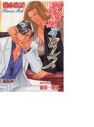 野蛮なセレブ[特別版・イラスト入り](MILK-CROWN)