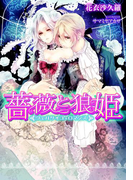 薔薇と狼姫 ヴェルサイユ・ロマンス