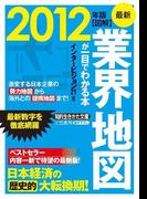 最新2012年版 図解 業界地図が一目でわかる本(知的生きかた文庫)