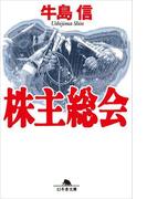【期間限定価格】株主総会(幻冬舎文庫)