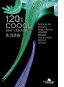 120%COOOL(幻冬舎文庫)