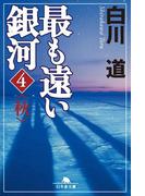 最も遠い銀河〈4〉秋(幻冬舎文庫)
