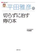 平田雅彦の切らずに治す痔の本