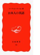 日本人の英語(岩波新書)