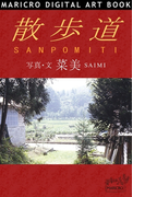 散歩道 SANPOMITI(MARICRO DIGITAL ART BOOK)