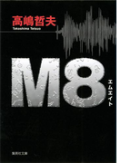 M8(集英社文庫)
