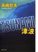 TSUNAMI 津波(集英社文庫)