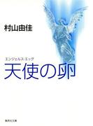 天使の卵 エンジェルス・エッグ(集英社文庫)