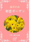 プティまり文庫 初恋ガーデン(プティまり文庫)