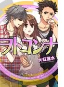 ヲトコンナ 第8章 恋愛ベクトル
