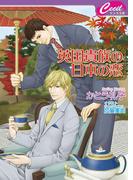 英国貴族の日本の恋(セシル文庫)