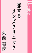 恋するメンズクリニック(B-cube)