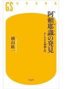 阿頼耶識の発見(幻冬舎新書)