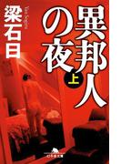 異邦人の夜(上)(幻冬舎文庫)