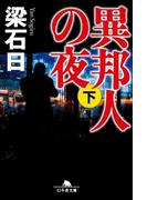 異邦人の夜(下)(幻冬舎文庫)