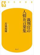 裁判官の人情お言葉集(幻冬舎新書)