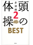 頭の体操 BEST2