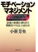 モチベーション・マネジメント