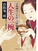 人生の一椀 小料理のどか屋 人情帖1(二見時代小説文庫)