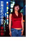 歌舞伎町の中国女[3]