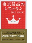東京最高のレストラン2011 座談会編