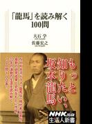 「龍馬」を読み解く100問 生活人新書(生活人新書)