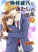 俺様彼氏とあたしの関係3(スターツ出版e文庫)