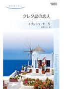 クレタ島の恋人(ハーレクイン・リクエスト)