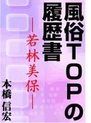 風俗TOPの履歴書―若林美保―(愛COCO!)