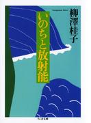いのちと放射能(ちくま文庫)