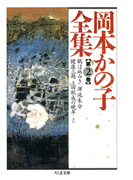 岡本かの子全集(2)(ちくま文庫)