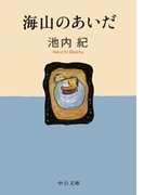 海山のあいだ(中公文庫)