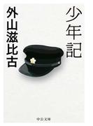 少年記(中公文庫)
