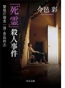 「死霊」殺人事件 - 警視庁捜査一課・貴島柊志(中公文庫)