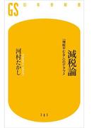 減税論(幻冬舎新書)