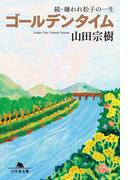 【期間限定50%OFF】ゴールデンタイム(幻冬舎文庫)