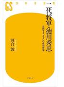 二代将軍・徳川秀忠(幻冬舎新書)