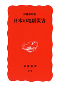 日本の地震災害(岩波新書)